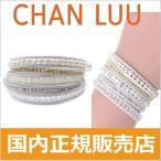 チャンルー CHAN LUU 5連ラップブレスレット レディース SPECIAL BG-4622【116211110】
