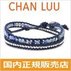 チャンルー CHAN LUU ストーンビーズミックス 2連ラップブレスレット ユニセックス FIRE AGATE BS-5253CLJ(SP01)BLUE ブルー【117111071】