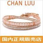 チャンルー CHAN LUU ストーンビーズミックス 2連ラップブレスレット ユニセックス RED AVENTURINE BS-5253CLJ(SP02)RED レッド【117111071】