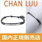 チャンルー CHANLUU シルバープレート 1連ラップブレスレット メンズ ブラック BSM-1609BLK 【215611001】