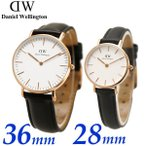 ダニエルウェリントン Daniel Wellington 腕時計 ペアウォッチ(2本セット)シェフィールド メンズ 36mm レディース 28mm DW00100036 DW00100230
