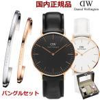 ダニエルウェリントン Daniel Wellington 腕時計 ペアウォッチ バングル付 36mm & 32mm  DW00100139 DW00100189 & Classic CUFF