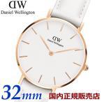 ダニエルウェリントン Daniel Wellington 腕時計 Classic PETITE BONDI/クラシック ペティット ボンダイ レディース 32mm レザーベルト DW00100189