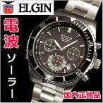 エルジン ELGIN 電波ソーラー 腕時計 メンズ クロノグラフ FK-1374S-BP