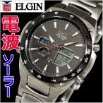 エルジン ELGIN フルメタルソーラー電波時計 メンズ ワールドタイム・クロノグラフ/ステンレス製 FK1416S-BP