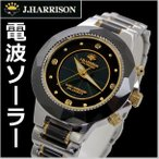 ジョンハリソン男性用腕時計正規品