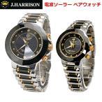 ジョンハリソン J.HARRISON  ソーラー電波 腕時計 天然ダイヤモンド4石付 ペアウォッチ メンズ&レディース/男性用&女性用  JH-024MBB-JH-024LBB