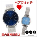 KOMONO コモノ ペアウォッチ 腕時計 Winston Royale & MoneyPenny Royale メンズ レディース メッシュベルト KOM-W2353 KOM-W1246