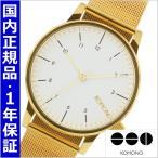 KOMONO コモノ 腕時計 Winston Royale ウィンストン ロイヤル メンズ・レディース/ユニセックス メッシュベルト ゴールド x ホワイト KOM-W2358