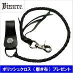 ビザール Bizarre 牛革四つ編みウォレットロープ/チェーン LCG006
