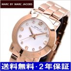 ショッピングGマーク マークバイマークジェイコブス MARC BY MARC JACOBS 腕時計 レディース スモール エイミー クリスタル MBM3078