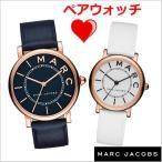 マークジェイコブス MARC JACOBS 腕時計 ペアウォッチ(2本セット)ロキシー ROXY 36mm &28mm メンズ レディース MJ1534 MJ1562