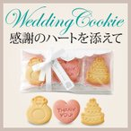 プチギフト 結婚式 お菓子 退職 Wedding Cookie