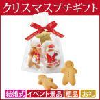 クリスマス プチギフト 結婚式 お菓子 退職 ハッピーメリークッキー