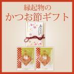 Yahoo! Yahoo!ショッピング(ヤフー ショッピング)プチギフト 結婚式 お菓子 退職 結の鰹節