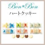 プチギフト 結婚式 お菓子 退職 BON*BON(ハートクッキー)1個