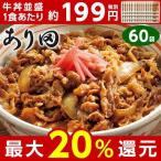 あり田 牛丼の具 60袋 冷凍 135g×60袋 1食あたり約199円(税抜)