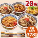 食品 冷凍食品 吉野家 5種  20袋 大人気 セット 第2弾 送料無料 牛丼 豚丼 親子丼 焼肉丼 お弁当 お惣菜