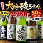 【驚きの50%OFF!】特割!5酒蔵の大吟醸飲み比べ一升瓶5本組(5,000円(税抜)以上で送料無料)(ご注文から2週間前後でのお届けとなります)