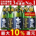 日本酒 大吟醸 飲み比べセット 1800ml 5本 驚きの52%OFF 特割!地酒蔵の大吟醸 菊水酒造 送料無料