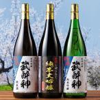 純米3酒別のしぼりたて新酒 飲みくらべ 3本組 2月上旬より順次発送