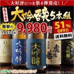 ショッピング大 日本酒 大吟醸(驚きの51%OFF!)第4弾特割!5酒蔵の大吟醸飲みくらべ一升瓶5本組(送料無料)