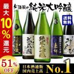 日本酒 純米大吟醸 飲み比べセット 5本組 驚きの51%OF