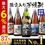 【37%OFF】香味自慢のいも焼酎飲みくらべ一升瓶5本組(5,000円(税抜)以上で送料無料)