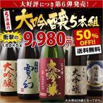 ショッピング大 日本酒 大吟醸(驚きの50%OFF!)(送料無料)第6弾特割!5酒蔵の大吟醸飲みくらべ一升瓶5本組