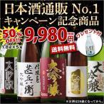日本酒 大吟醸(ネット限定プレゼント付)(驚きの50%OFF!)第7弾特割!5酒蔵の大吟醸飲みくらべ一升瓶5本組(送料無料)