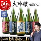 (日本酒 大吟醸) (送料無料)(驚きの56%OFF)特割