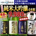 ショッピング大 日本酒 純米大吟醸 送料無料(ネット限定1000セット!驚きの約48%OFF)特割!4酒蔵の純米大吟醸飲みくらべ一升瓶4本組