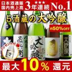 日本酒 大吟醸(ポイント5倍)(ネット限定プレゼ ント付)(驚きの50%OFF!)特割!5酒蔵の大吟醸飲みくらべ一升瓶5本組(送料無料)