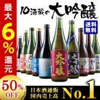 日本酒 大吟醸 飲み比べセット 10本組 驚きの50%OFF 1