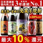 【約32%オフ!!】鹿児島・宮崎の受賞いも焼酎飲み
