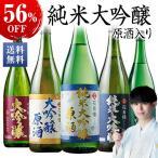 日本酒 特割 地酒蔵 5種 飲み比べセット 一升瓶 5本組 京姫酒造 56%OFF 1800ml 2020 プレゼント ギフト 送料無料