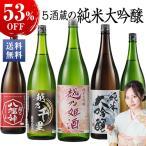 日本酒 純米大吟醸 飲み比べセット 1800ml 5本 52%OFF 越乃五蔵 一升瓶 5本組 2021 プレゼント ギフト お歳暮 男性 敬老の日 父親
