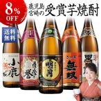 焼酎 芋焼酎 飲み比べセット 鹿児島 宮崎 1800ml 一升瓶 5本 16%オフ 2021 プレゼント ギフト お酒 送料無料