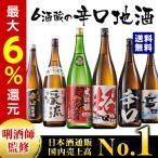 日本酒 大吟醸 純米酒 普通酒 利酒師が選ぶ 辛口 地酒 飲み比べセット 一升瓶 1800ml 6本組 2020 プレゼント ギフト