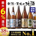 日本酒 特割 普通酒 本場新潟・東北の地酒 飲み比べ 1800ml 6本 2020 プレゼント ギフト