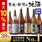 日本酒 普通酒 本場 新潟 東北 地酒 飲み比べセット 一升瓶 6本組 1800ml 第2弾 38%オフ プレゼント ギフト お歳暮 男性 敬老の日 父親