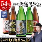 日本酒 大吟醸酒 特割 越乃五蔵大吟醸 無濾過原酒 飲み比べセット 一升瓶 5本組 1800ml 50%オフ