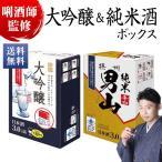 日本酒 純米酒 大吟醸酒 大吟醸&純米酒 ボックス 2箱 3000ml 飲み比べセット