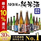 日本酒 純米酒 特割 全国 10酒蔵 純米酒 飲み比べセット 10本組 720ml 約30%オフ