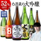 日本酒 大吟醸 特割 越乃六蔵 飲み比べセット 一升瓶 6本組 1800ml 第2弾 50%オフ ギフト お歳暮 プレゼント お祝い 父親 敬老の日