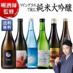 お酒 2021年 日本酒 セット 人気 ギフト 送料無料 プレゼント ワイングラスで飲む 純米大吟醸 6蔵 2弾 720ml 6本 飲み比べセット