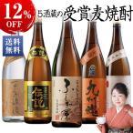 焼酎 麦焼酎 本場九州 5酒蔵 受賞 麦焼酎 飲み比べセット 一升瓶5本組 1800ml 第2弾 20%オフ