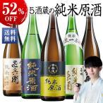 日本酒 純米酒 特割 5酒蔵 純米原酒 飲み比べセット 一升瓶 5本組 1800ml 一升瓶 33%オフ