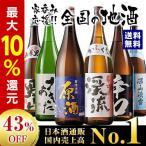 日本酒 普通酒 原酒入り にごり酒入り 家呑み応援 晩酌セット 飲み比べセット 1800ml 6本 一升瓶 送料無料