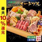 おせち 2022 予約 お節 御節 おせち料理 ベルーナ 肉好きのための 洋風 オードブル 全19品 2人前 3人前 送料無料 12月28日―30日お届け